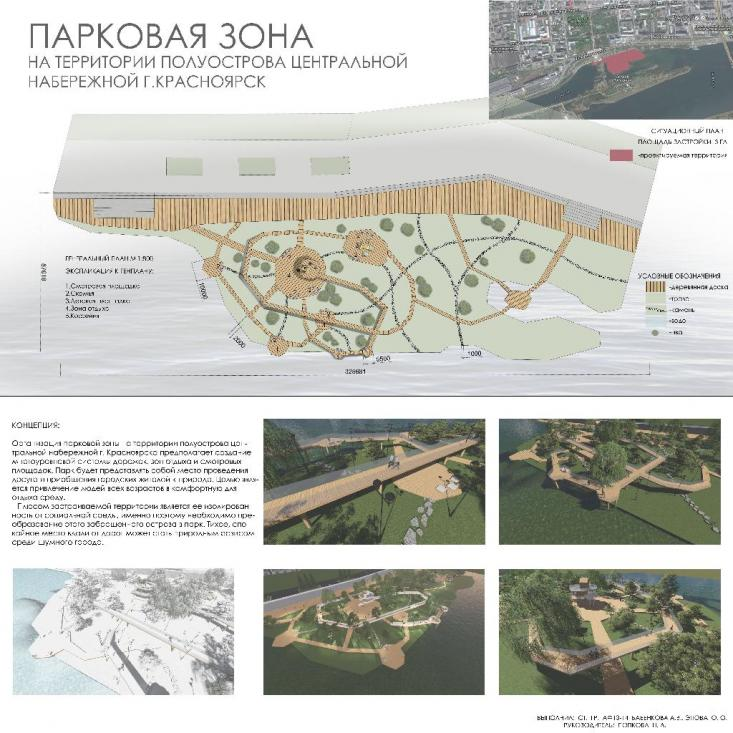 Парковая зона на территории полуострова центральной набережной г.Красноярска