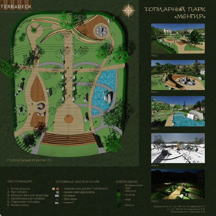 Топиарный парк «Менгир»
